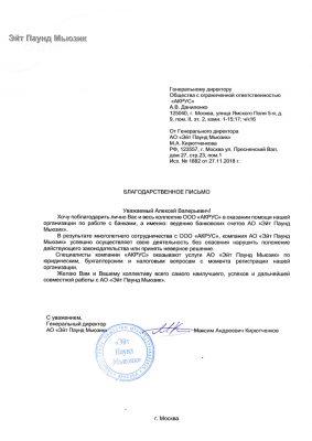 Эйт Паунд Мьюзик